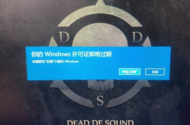 """Windows10系统提示""""你的windows许可证即将过期""""的解决方法"""