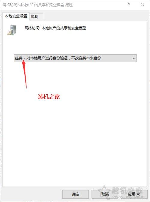 远程Win10系统桌面时提示你的凭证不工作的完美解决办法