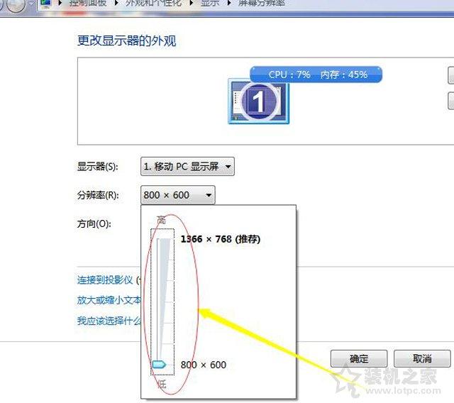 Win7电脑桌面图标变大/模糊不清的解决方法 可能分辨率导致!