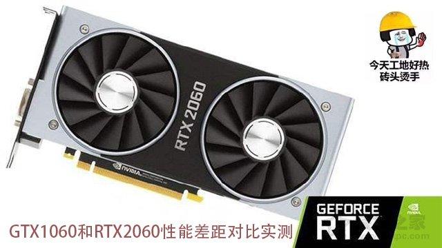 """RTX 2060显卡评测:GTX1060和RTX2060性能差距对比实测"""""""