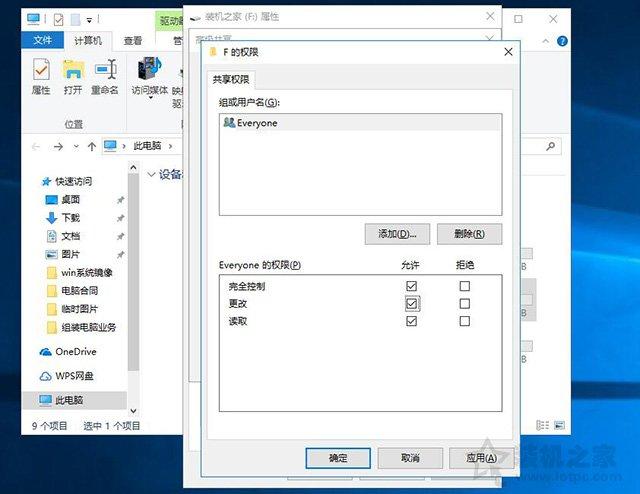两台电脑如何共享文件夹?Win10设置共享文件夹或共享磁盘的方法