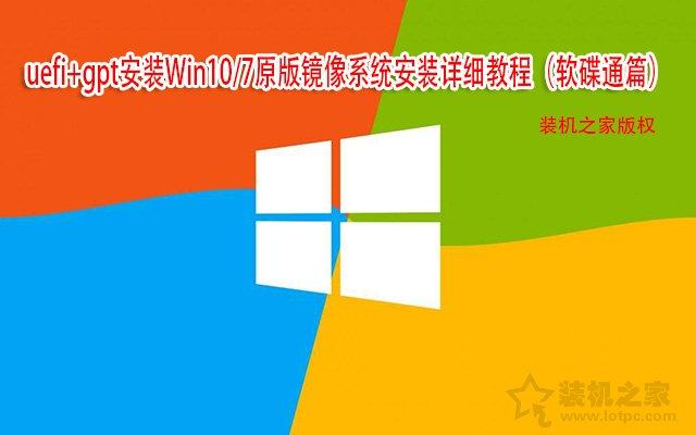 uefi+gpt安装Win10/7原版镜像系统安装详细教程(软碟通篇)