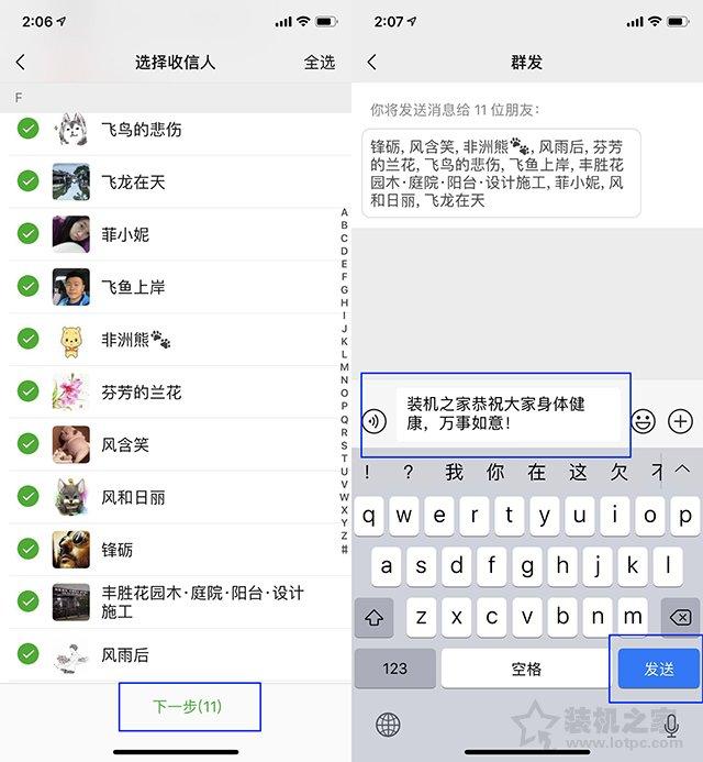 微信如何群发消息?手机版微信群发消息给好友图文教程