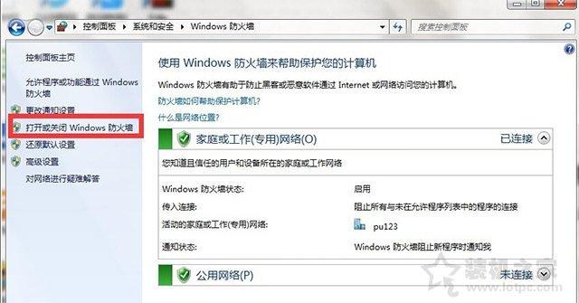 "Win7局域网访问共享时提示""登录失败:未知的用户名或密码错误""的解决方法"