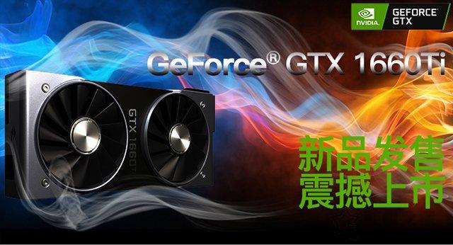 GTX1660Ti显卡搭配知识:GTX1660Ti配什么CPU和主板?