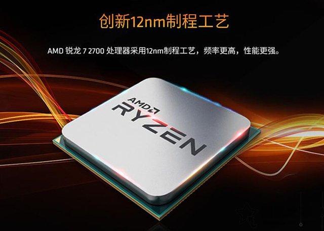 7000元锐龙R7-2700配GTX1660Ti独显组装机配置清单 适合游戏与设计