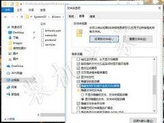 Win10取消隐藏受保护的操作系统文件依然找不到hosts文件解决方法
