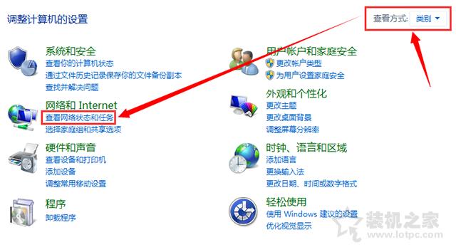 Win7系统待机/休眠被唤醒后笔记本WIFI无线网络无法连接解决方法