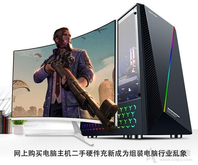 """315攒机揭秘:网上购买电脑主机二手硬件充新成为组装电脑行业乱象"""""""