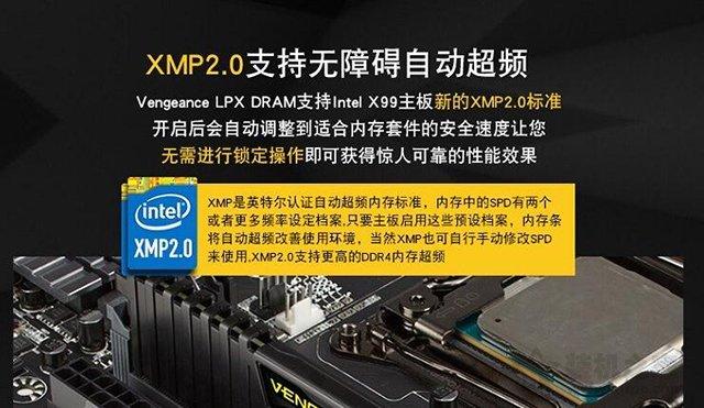 内存XMP是什么意思?有必要开吗?内存XMP模式的作用与开启教程