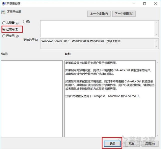 Win10锁屏密码怎么取消掉?Win10系统取消锁屏密码的两种方法