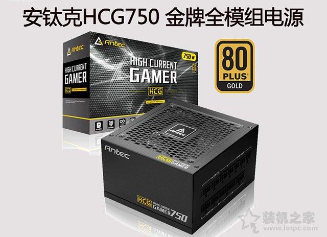 安钛克 HCG750金牌全模组电源