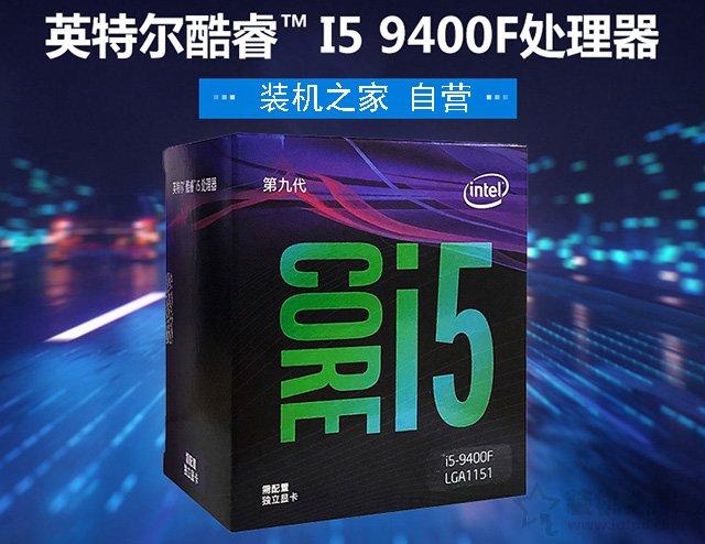 2019年九代i5-9400F配RTX2060 Super游戏组装台式电脑主机配置清单