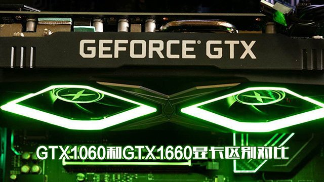 GTX1660和GTX1060哪个性价比高?GTX1060和GTX1660显卡区别对比
