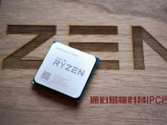 CPU的IPC性能是什么意思?通俗易懂科普处理器IPC性能含义