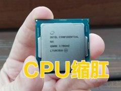 CPU缩肛什么意思?超频CPU缩肛有哪些表现?