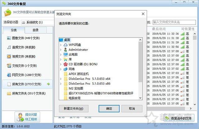 电脑文件误删除了怎么恢复找回?教你电脑数据恢复方法教程