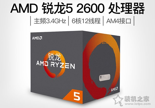 性价比出众 AMD锐龙R5-2600配GTX1660Ti玩游戏的电脑主机配置价位