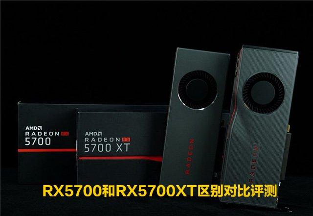 RX5700和RX5700XT性能差距大嗎?RX5700和RX5700XT區別對比評測
