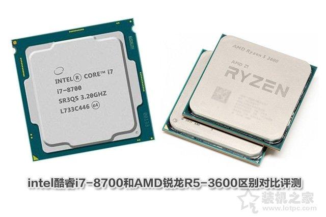 R53600和i78700哪个好?酷睿i7-8700和锐龙R5-3600区别对比评测