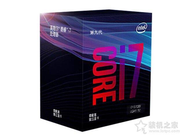 i7-9700F和i7-9700哪个好?酷睿i7-9700和i7-9700F的区别对比