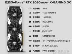 <b>全能型发烧级电脑主机 i9-9900KF配RTX2080Super组装高配电脑配置</b>