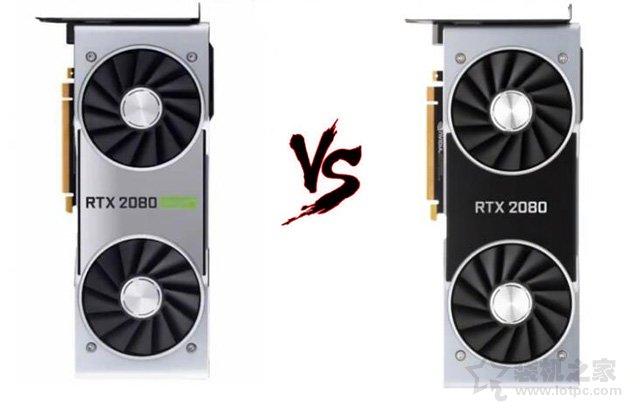 RTX2080和RTX2080Super區別 RTX2080 Super和RTX2080性能對比評測
