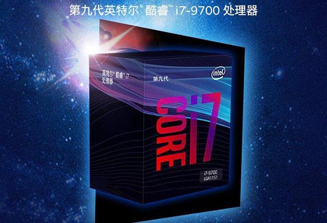 i7 9700/F配什么主板?intel酷睿i7-9700/F处理器与主板搭配技巧
