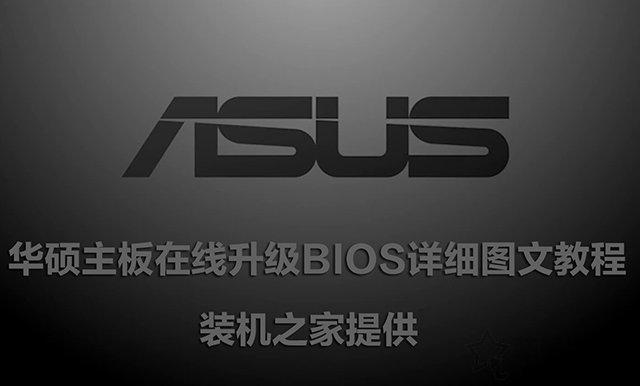 华硕主板怎么刷BIOS版本?华硕主板在线升级BIOS详细图文教程