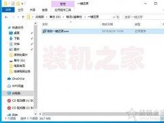 Win7/10系统如何一键还原系统?一键备份还原系统方法图文教程
