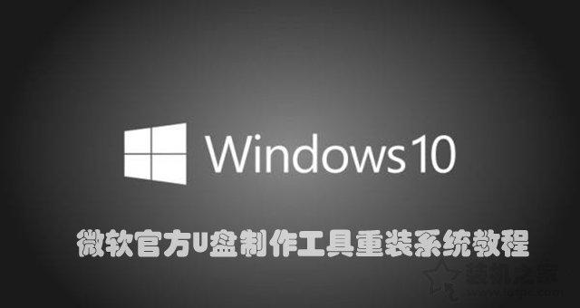 如何重新安装Win10系统?微软工具安装原版Win10图文+视频教程