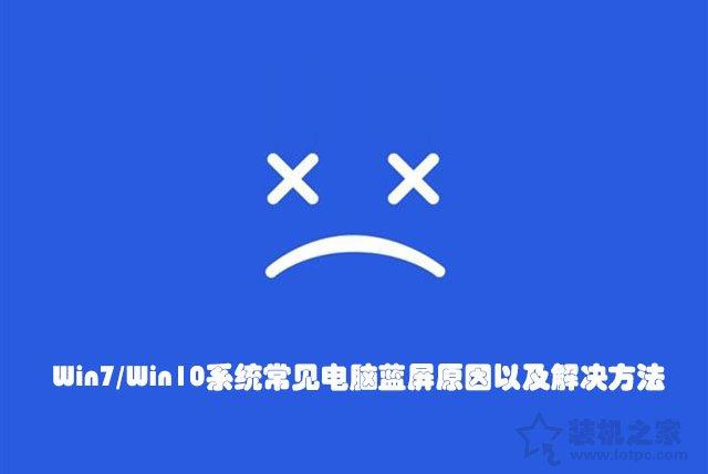 电脑蓝屏怎么解决?Win7/Win10系统常见电脑蓝屏原因以及解决方法