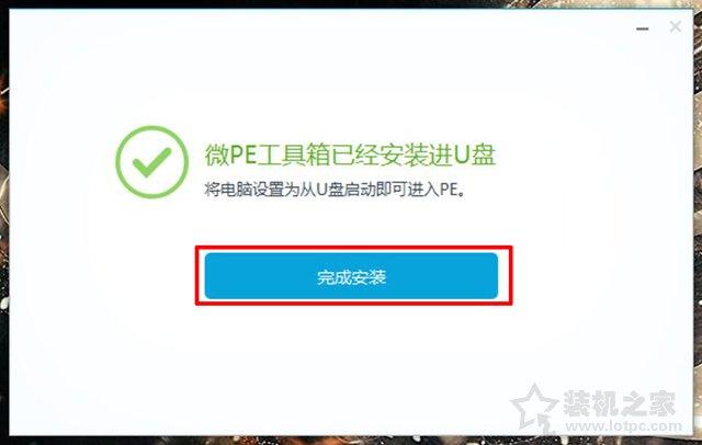 微pe装win10系统安装教程 MSDN原版Win10系统U盘安装的方法