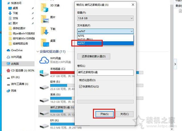 Win7/Win10系统下拷贝到U盘容量足够却提示文件过大的解决方法