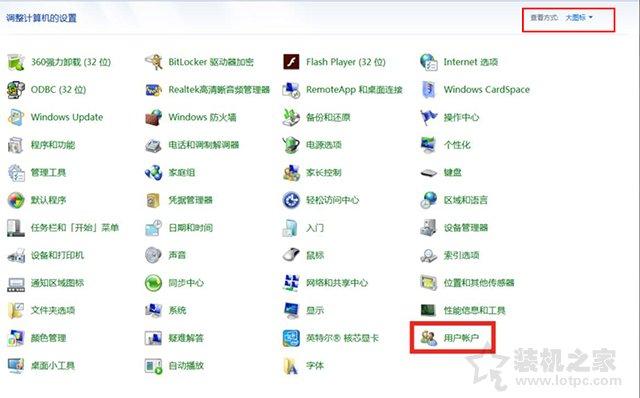 Win7密码保护共享关闭不了怎么办?密码保护共享关不掉的解决方法