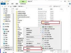 如何更改Win10桌面文件路径,教您设置桌面文件不占用C盘空间方法