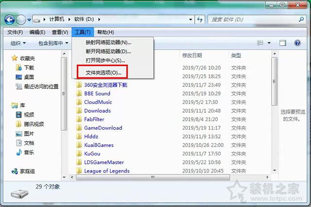 Win7系统下D盘或E盘文件和文件夹名称变成蓝色的解决方法