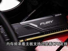 内存频率取决于CPU还是主板?内存频率看主板支持还是看CPU支持?