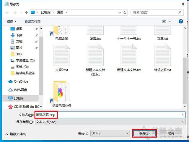 教你修改注册表来优化Win10对CPU超线程技术的调度问题