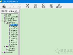 电脑.CHM文件打不开或者打开之后显示空白的完美解决方法