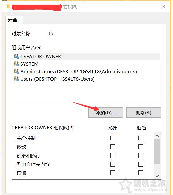 """Win10解决U盘中删除提示""""你需要提供管理员权限才能删除此文件"""""""