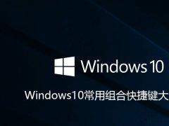 Win10的电脑的快捷键有哪些?Windows10常用组合快捷键大全