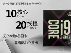 i9 10900X配什么主板?intel酷睿i9-10900X与主板搭配知识