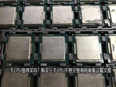 二手CPU值得买吗?购买二手CPU不想交智商税就看这篇文章