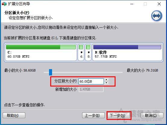 C盘满了怎么扩容?Win10/7系统C盘满了空间不足的扩容方法