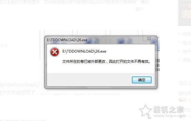 提示'文件所在的卷已被外部更改,因此打开的文件不再有效'解决方法
