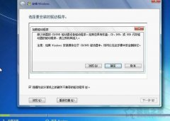 安装Win7系统提示'缺少所需的CD/DVD驱动器设备驱动程序'解决方法