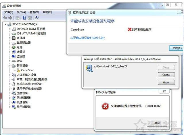 打印机装不上驱动提示:文件复制过程中发生错误:0001 0002解决方法