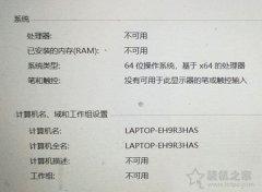 Win10电脑系统属性中显示处理器和已安装的内存不可用的解决方法
