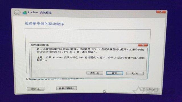 """安装Win10系统过程中提示""""缺少计算机所需的介质驱动程序""""的解决方法"""